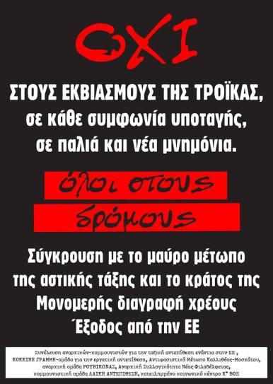 Συνέλευση-Αναρχικών-Κομμουνιστών-Ενάντια-Στην-Ευρωπαϊκή-Ένωση-Για-Την-Ταξική-Αντεπίθεση-Ενάντια-Στην-2015-01
