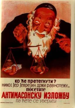 σερβική αντισημιτική αφίσα