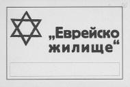 Βουλγαρική πινακίδα με την οποία σημαδεύονταν τα εβραικά σπίτια