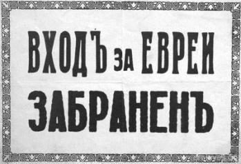 βουλγαρική πινακίδα για μαγαζιά: η είσοδος στους εβραίους απαγορεύεται.
