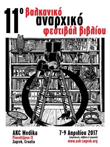 bab2017-poster-greek-version.jpg