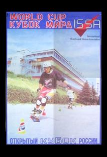 αφίσα του πρώτου-και τελευταίου πανσοβετικού Φεστιβάλ skate το 1991