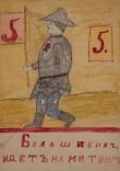 Μπολσεβίκος πάει σε πορεία