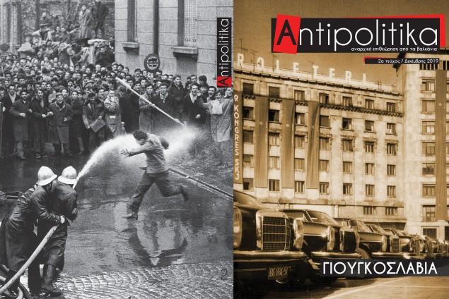 Antipolitika_2_GR_Cover.jpg